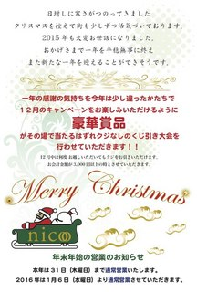 クリスマスカード2015.jpg